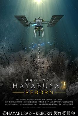HAYABUSA2 ~REBORN